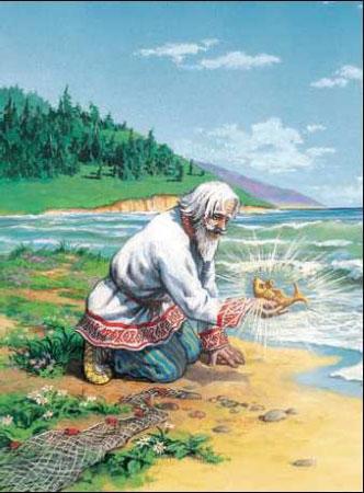Содержание сказки о рыбаке и рыбке
